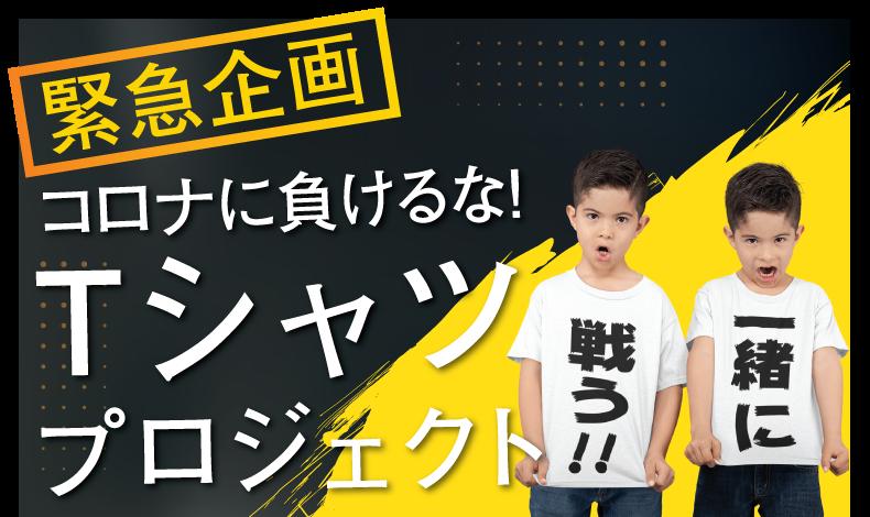 緊急企画 コロナに負けるな!Tシャツプロジェクト